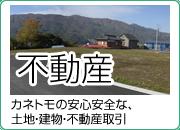 不動産:カネトモの安心安全な、土地・建物・不動産取引