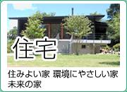 住宅:住みよい家 環境にやさしい家
