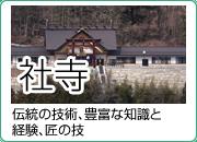 社寺:伝統の技術、豊富な知識と