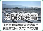 太陽光発電:住宅用・産業用太陽光発電で長野県でトップクラスの実績
