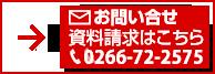 tel 0266-72-2575