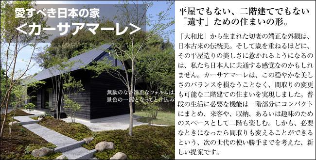 愛すべき日本の家、カーサアマーレ モデルハウスオープン
