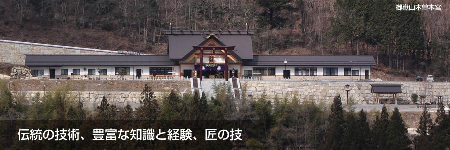 伝統の技術、豊富な知識経験、匠の技 社寺・仏閣建築
