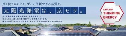 キョーセラソーラーの太陽光発電