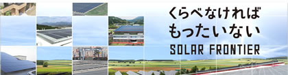 ソーラーフロンティアの太陽光発電